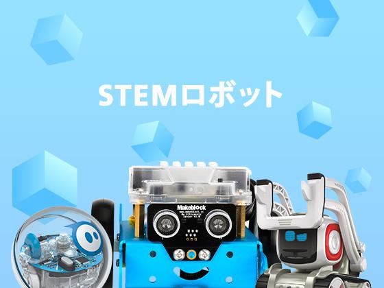 STEMロボット