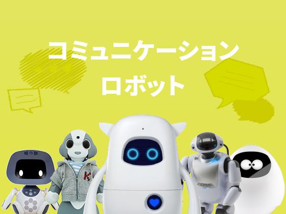 コミュニケーションロボット