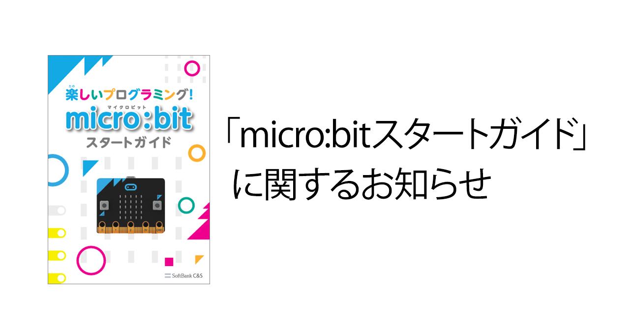 「micro:bitスタートガイド」に関するお知らせ