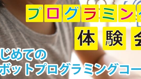 コジマ×ビックカメラ】参加費無料!プログラミング体験会開催